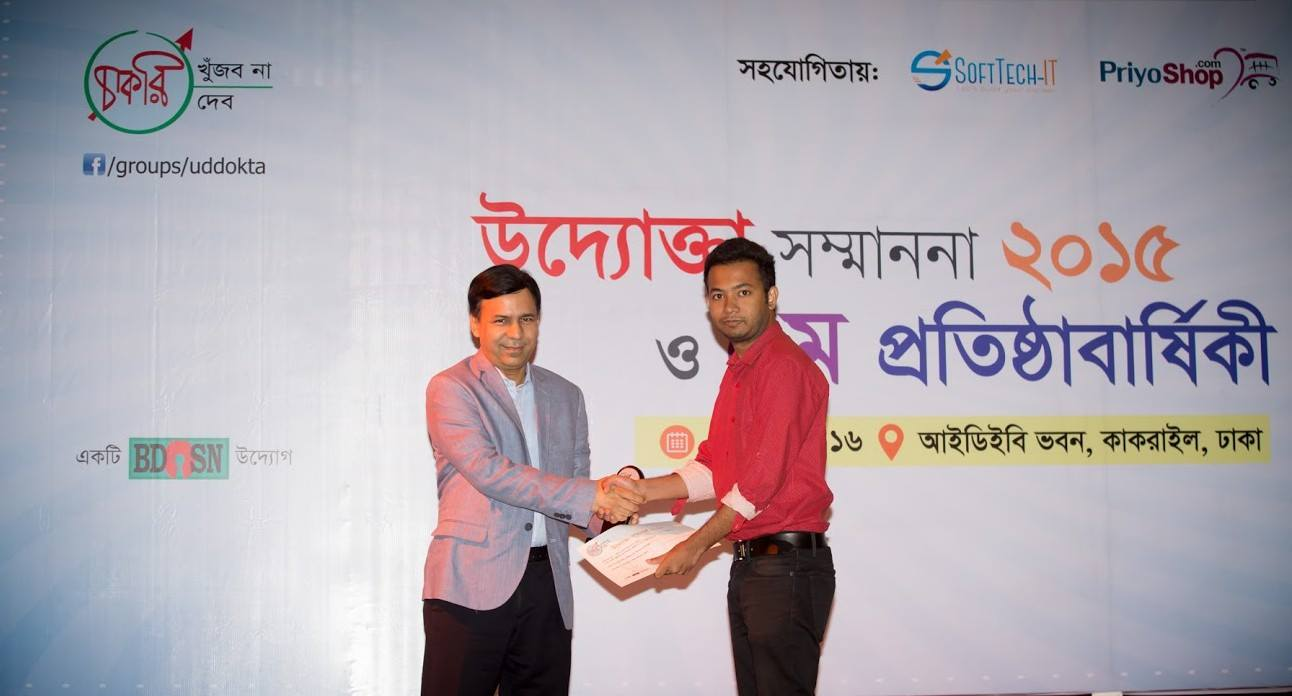 Host Might Founder & CEO Jobair Alam Bipul is receiving Entrepreneurship honorary award